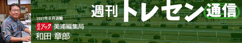 競馬ブック 美浦編集局 和田章郎 週刊トレセン通信