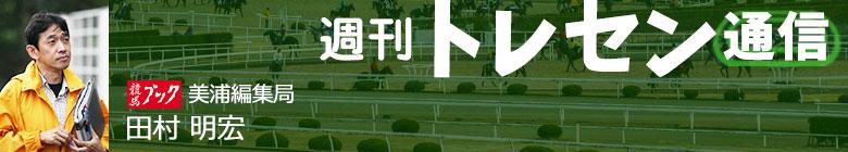 競馬ブック 美浦編集局 田村明宏 週刊トレセン通信